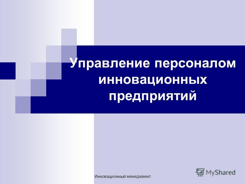 Управление персоналом инновационных предприятий Инновационный менеджмент