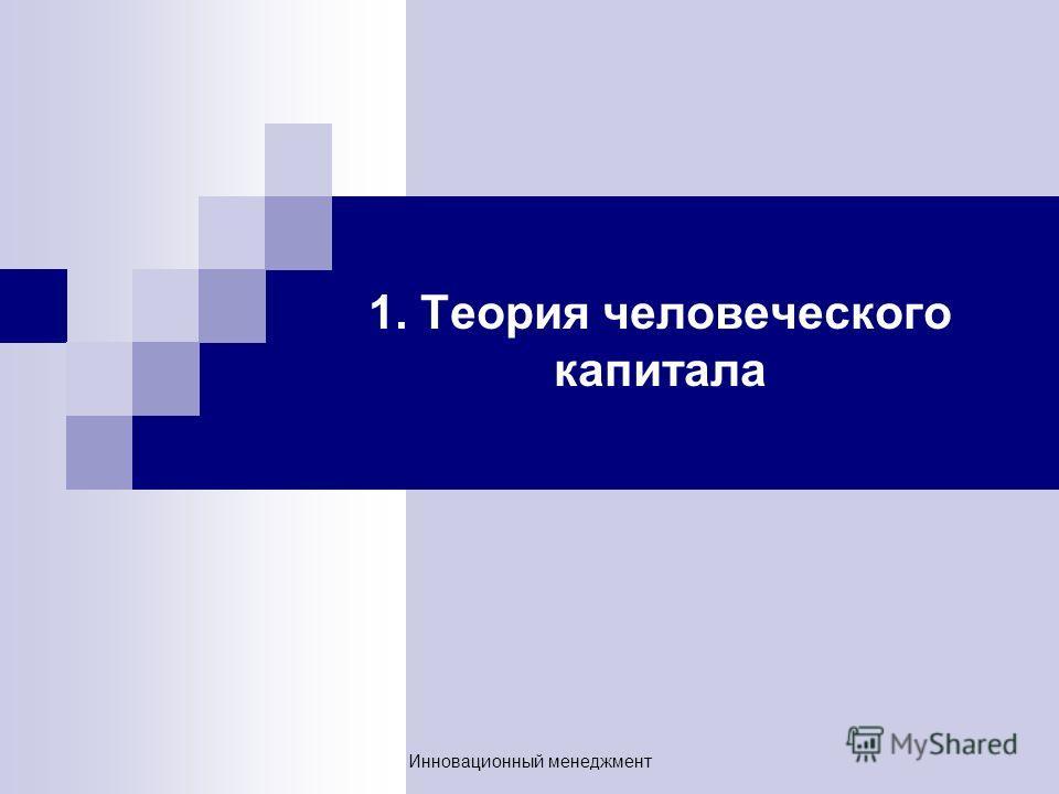 1. Теория человеческого капитала Инновационный менеджмент