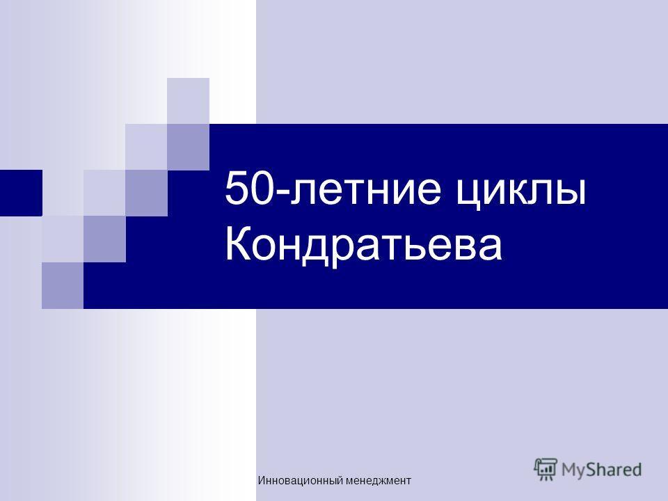 50-летние циклы Кондратьева