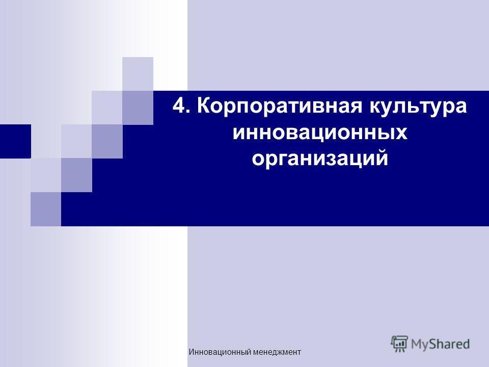 4. Корпоративная культура инновационных организаций Инновационный менеджмент