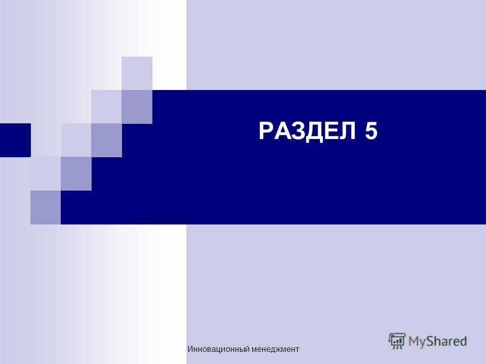 РАЗДЕЛ 5 Инновационный менеджмент