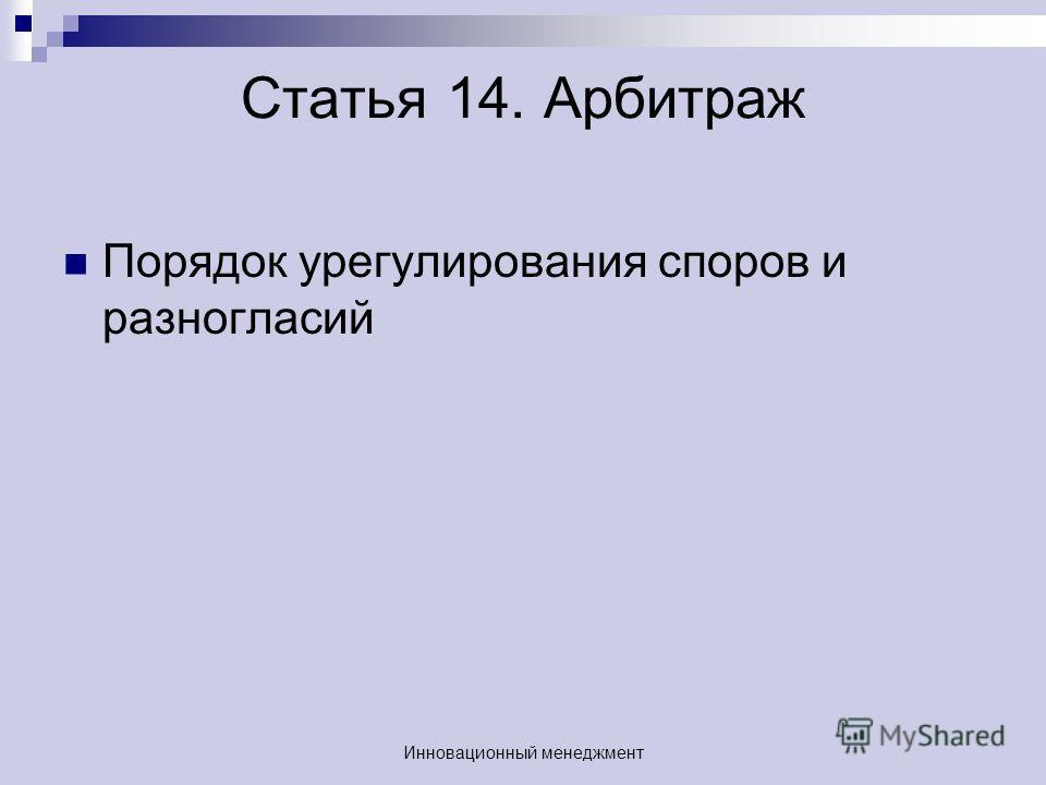 Статья 14. Арбитраж Порядок урегулирования споров и разногласий Инновационный менеджмент
