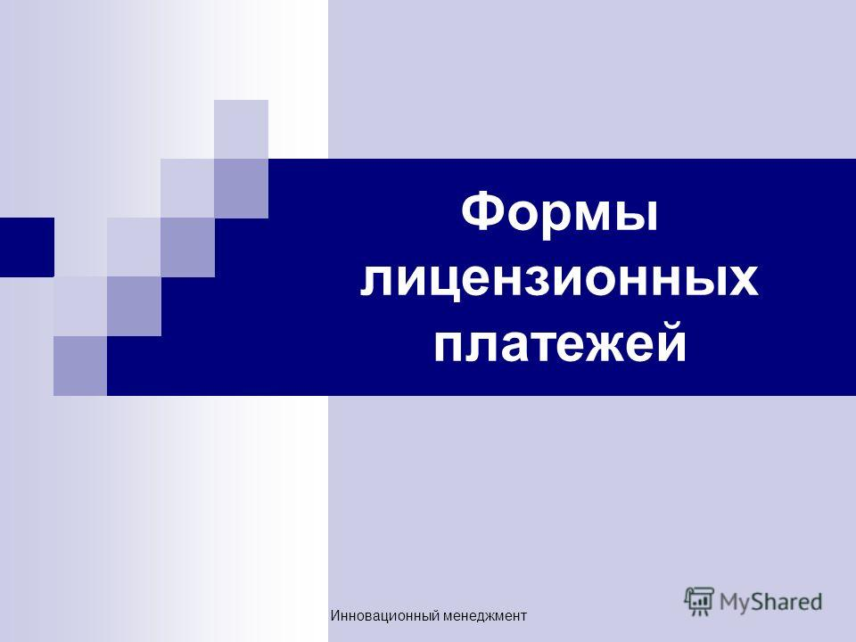 Формы лицензионных платежей Инновационный менеджмент