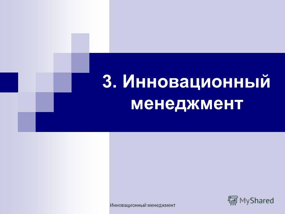 3. Инновационный менеджмент