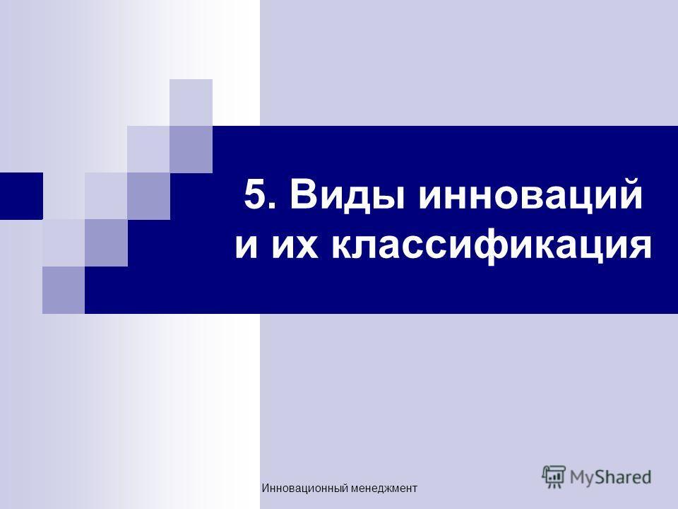 5. Виды инноваций и их классификация Инновационный менеджмент
