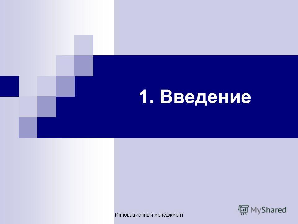 1. Введение
