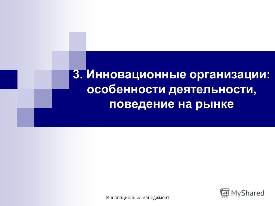 3. Инновационные организации: особенности деятельности, поведение на рынке