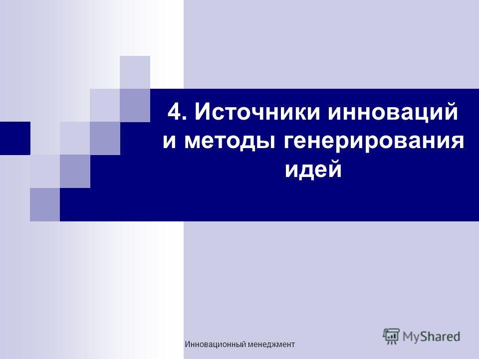 Инновационный менеджмент 4. Источники инноваций и методы генерирования идей