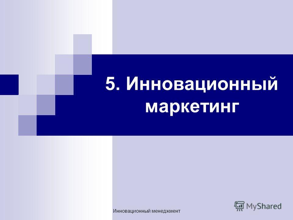5. Инновационный маркетинг