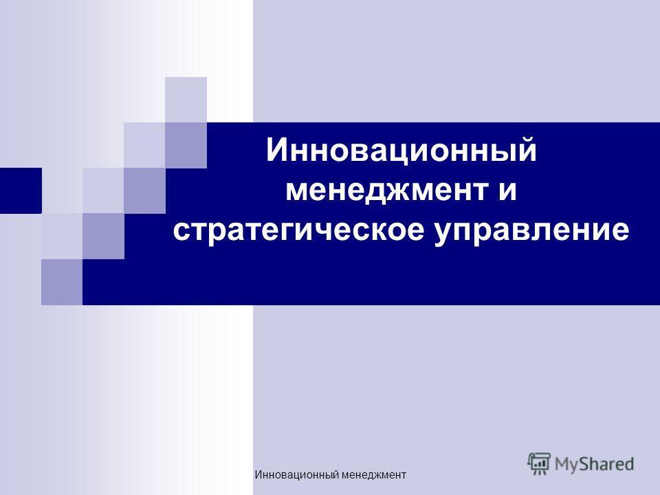 Инновационный менеджмент Инновационный менеджмент и стратегическое управление