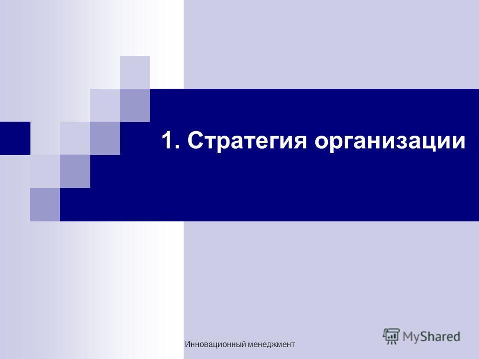 1. Стратегия организации