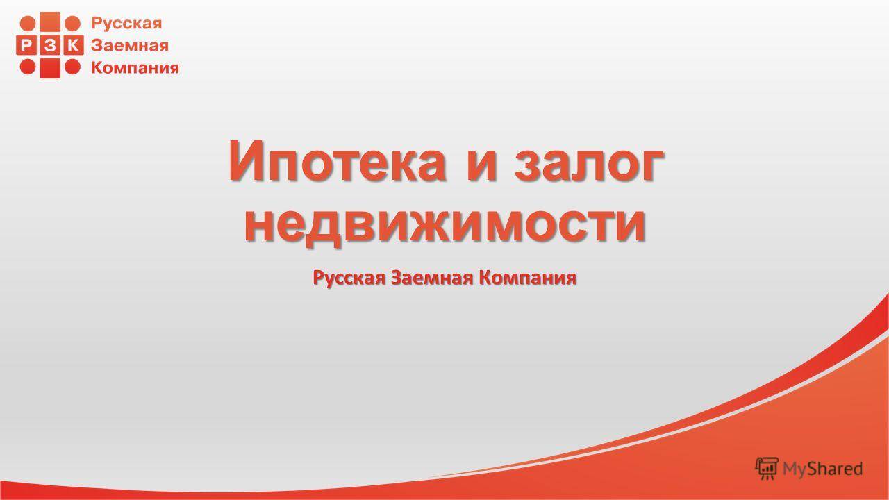 Ипотека и залог недвижимости Русская Заемная Компания 1