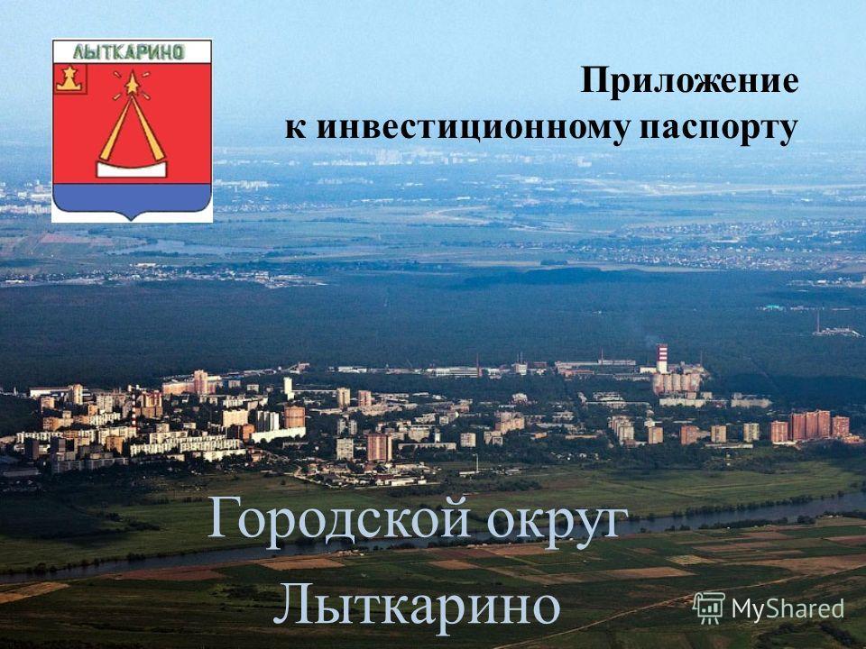 Приложение к инвестиционному паспорту Городской округ Лыткарино