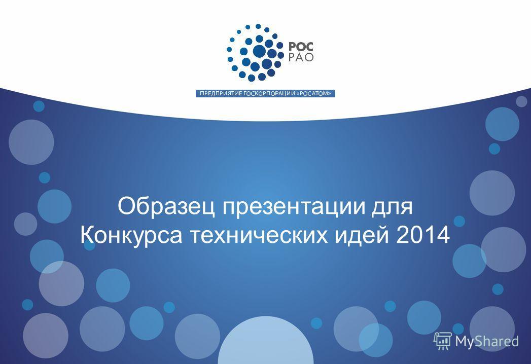 Образец презентации для Конкурса технических идей 2014