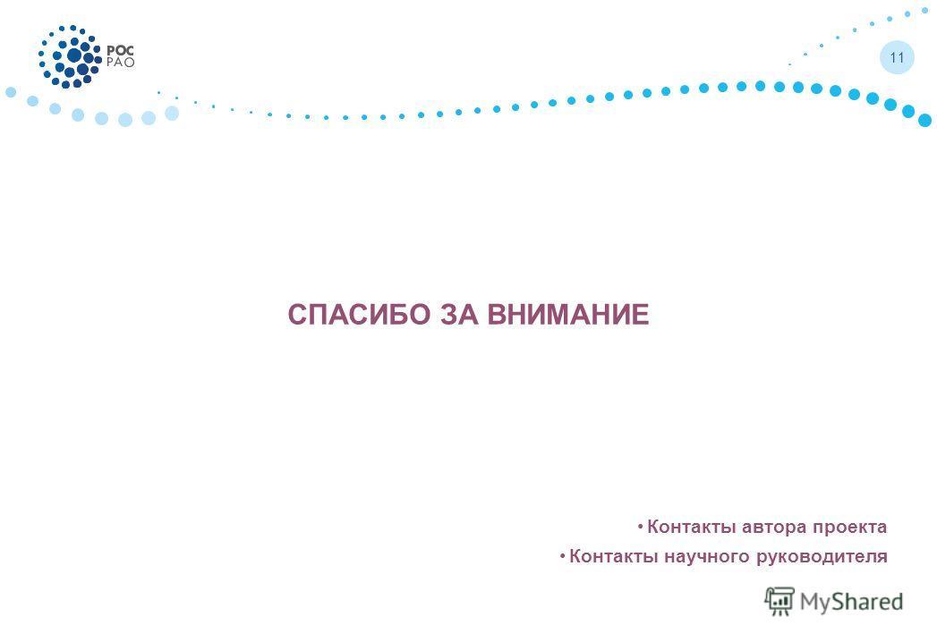 СПАСИБО ЗА ВНИМАНИЕ Контакты автора проекта Контакты научного руководителя 11