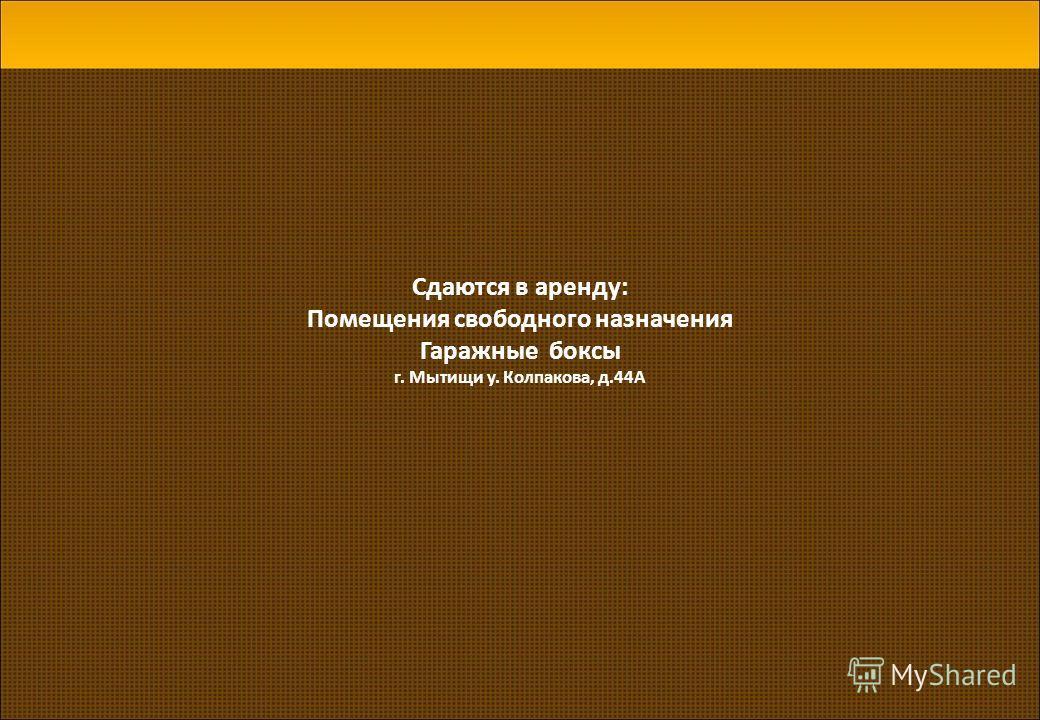 Сдаются в аренду: Помещения свободного назначения Гаражные боксы г. Мытищи у. Колпакова, д.44А