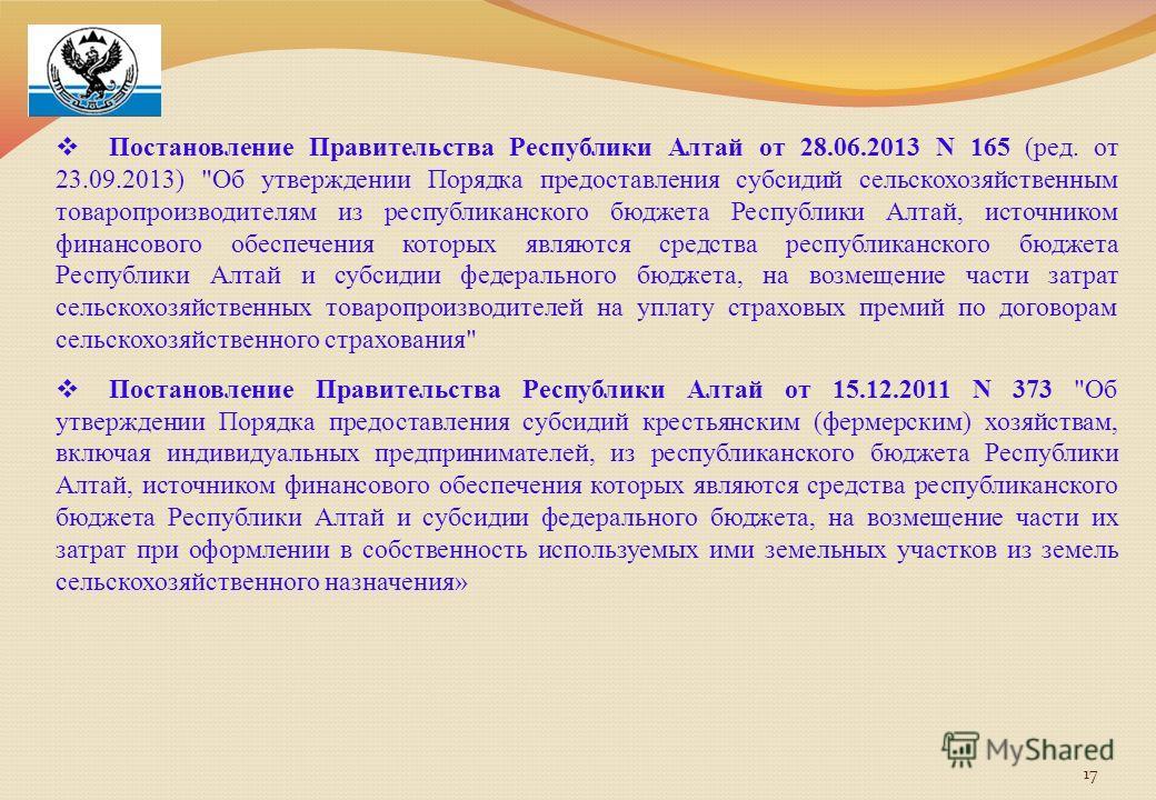 17 Постановление Правительства Республики Алтай от 28.06.2013 N 165 (ред. от 23.09.2013)