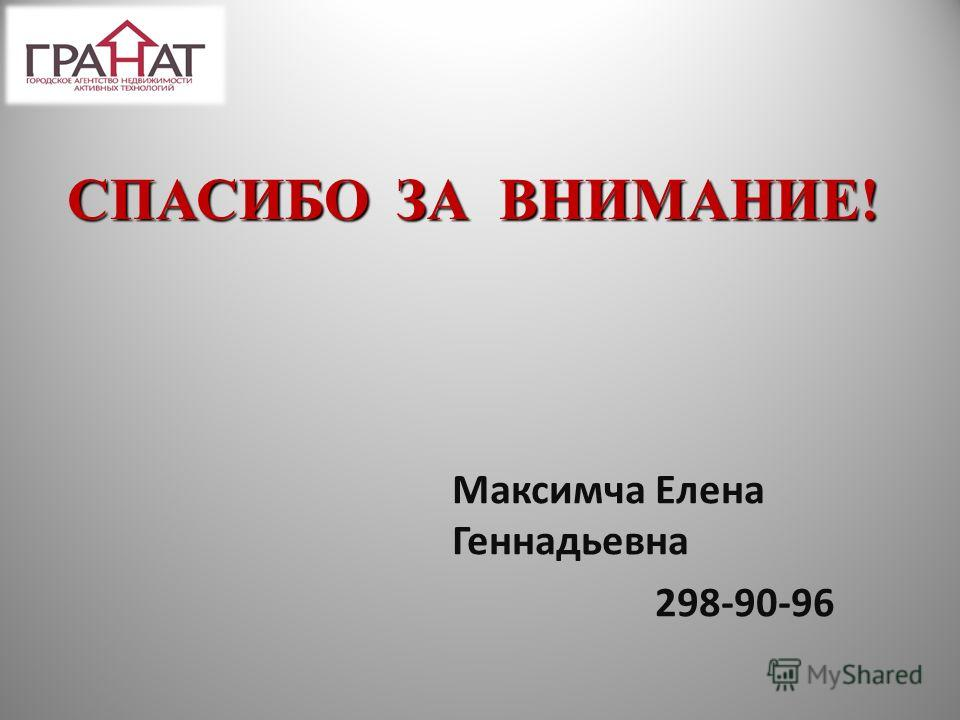 СПАСИБО ЗА ВНИМАНИЕ! Максимча Елена Геннадьевна 298-90-96