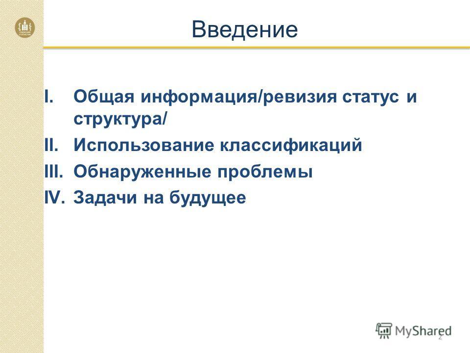 I.Общая информация/ревизия статус и структура/ II.Использование классификаций III.Обнаруженные проблемы IV.Задачи на будущее 2 Введение