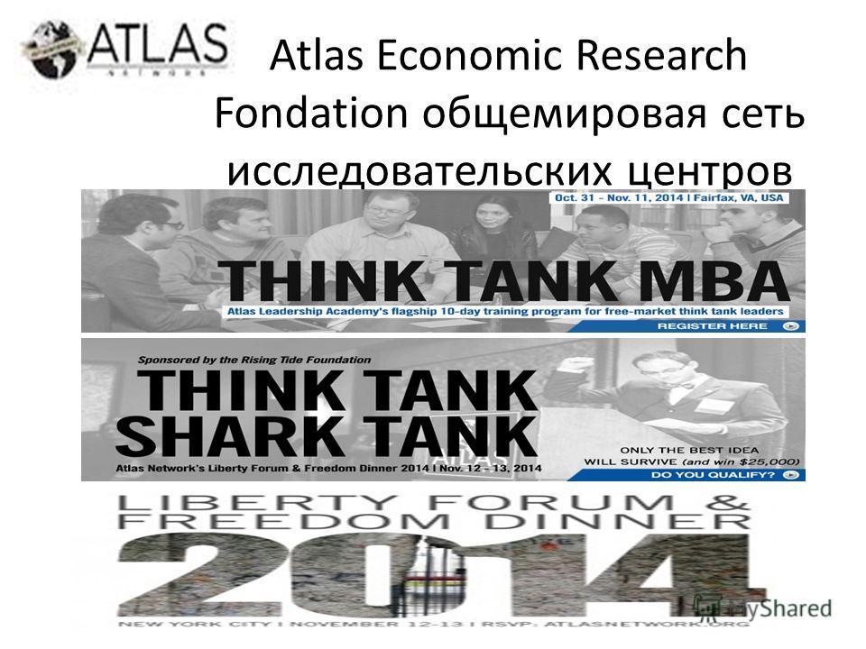 Atlas Economic Research Fondation общемировая сеть исследовательских центров