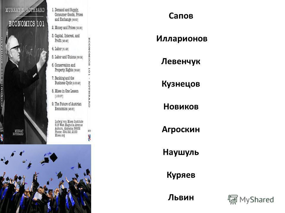 Сапов Илларионов Левенчук Кузнецов Новиков Агроскин Наушуль Куряев Львин