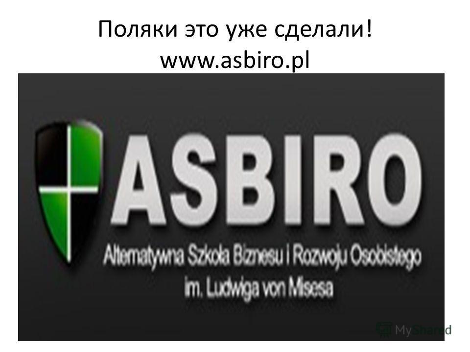 Поляки это уже сделали! www.asbiro.pl