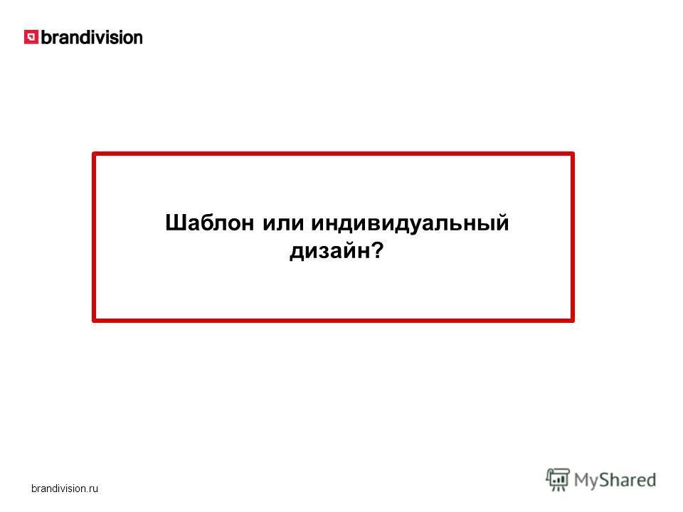 brandivision.ru Шаблон или индивидуальный дизайн?