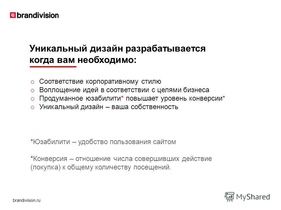 brandivision.ru o Соответствие корпоративному стилю o Воплощение идей в соответствии с целями бизнеса o Продуманное юзабилити* повышает уровень конверсии* o Уникальный дизайн – ваша собственность Уникальный дизайн разрабатывается когда вам необходимо