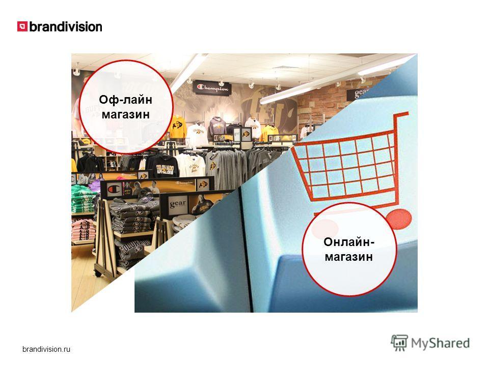 brandivision.ru Оф-лайн магазин Онлайн- магазин