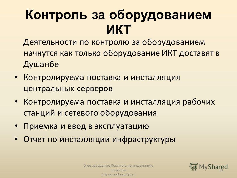 Контроль за оборудованием ИКТ Деятельности по контролю за оборудованием начнутся как только оборудование ИКТ доставят в Душанбе Контролируема поставка и инсталляция центральных серверов Контролируема поставка и инсталляция рабочих станций и сетевого