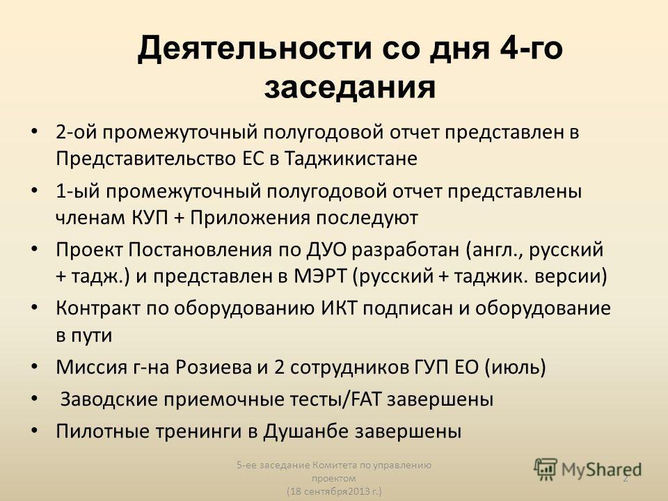 Деятельности со дня 4-го заседания 2-ой промежуточный полугодовой отчет представлен в Представительство ЕС в Таджикистане 1-ый промежуточный полугодовой отчет представлены членам КУП + Приложения последуют Проект Постановления по ДУО разработан (англ