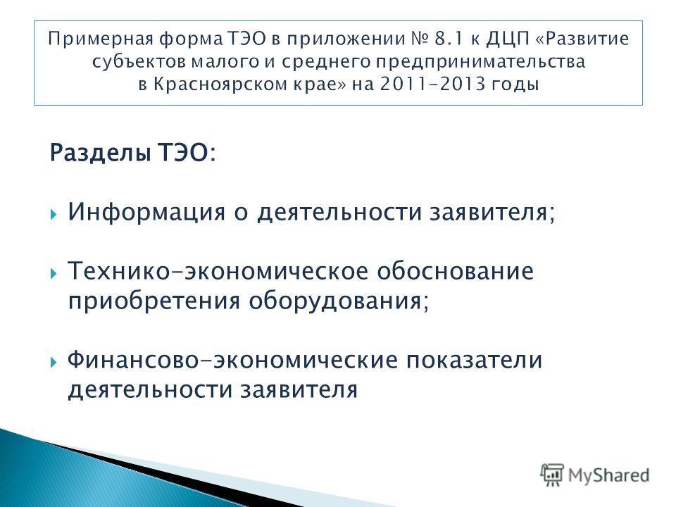 Разделы ТЭО: Информация о деятельности заявителя; Технико-экономическое обоснование приобретения оборудования; Финансово-экономические показатели деятельности заявителя