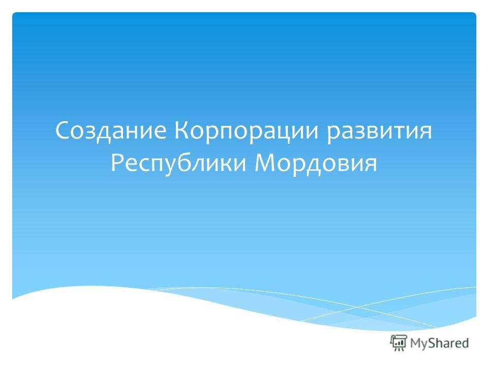 Создание Корпорации развития Республики Мордовия