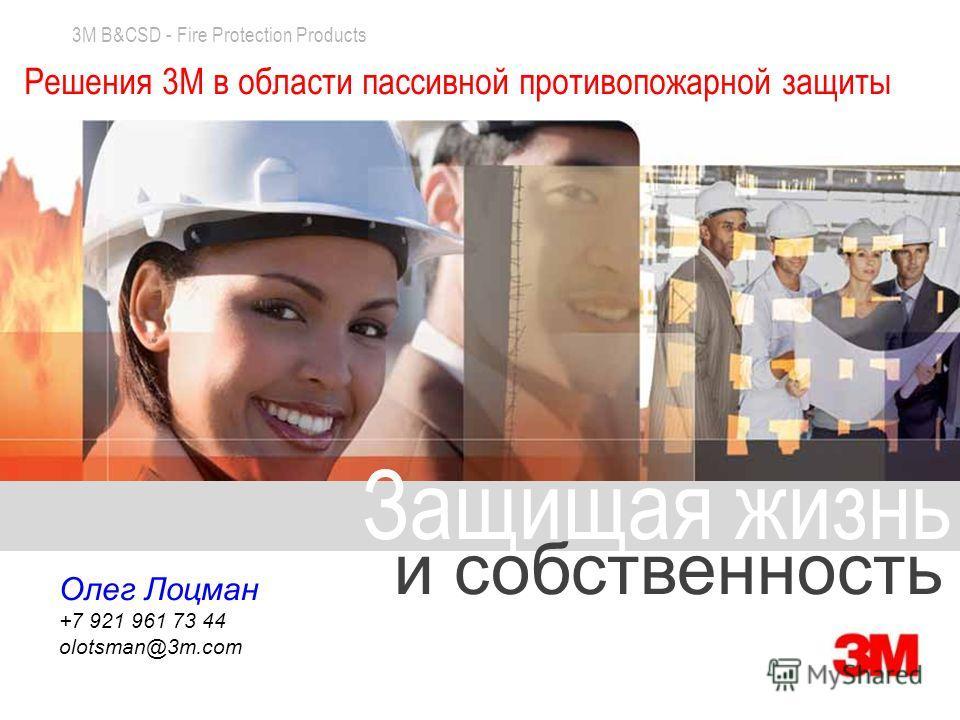 3M B&CSD - Fire Protection Products Space for 3M Montage Решения 3М в области пассивной противопожарной защиты Защищая жизнь и собственность Олег Лоцман +7 921 961 73 44 olotsman@3m.com