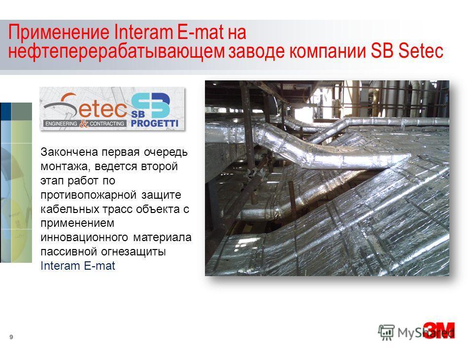 9 Применение Interam E-mat на нефтеперерабатывающем заводе компании SB Setec Закончена первая очередь монтажа, ведется второй этап работ по противопожарной защите кабельных трасс объекта с применением инновационного материала пассивной огнезащиты Int
