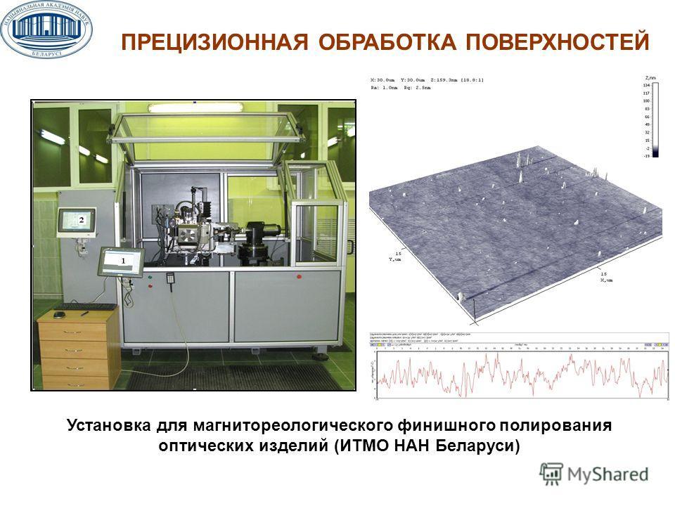 Установка для магнитореологического финишного полирования оптических изделий (ИТМО НАН Беларуси) ПРЕЦИЗИОННАЯ ОБРАБОТКА ПОВЕРХНОСТЕЙ