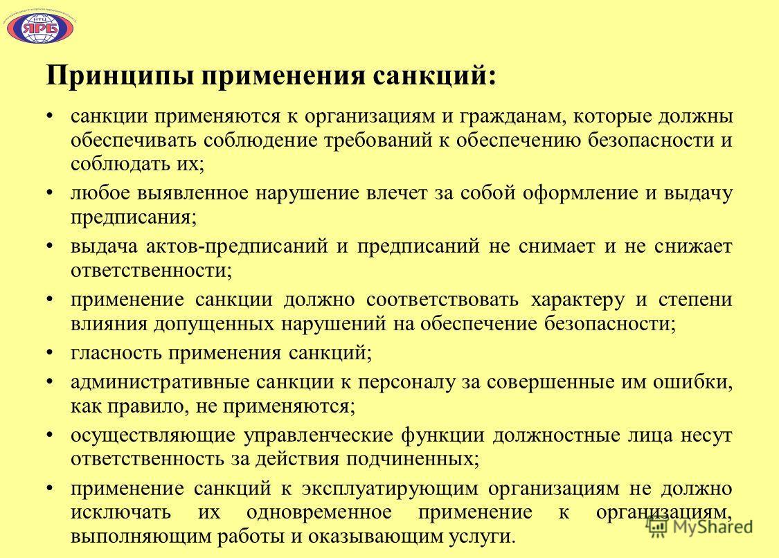 Принципы применения санкций: санкции применяются к организациям и гражданам, которые должны обеспечивать соблюдение требований к обеспечению безопасности и соблюдать их; любое выявленное нарушение влечет за собой оформление и выдачу предписания; выда