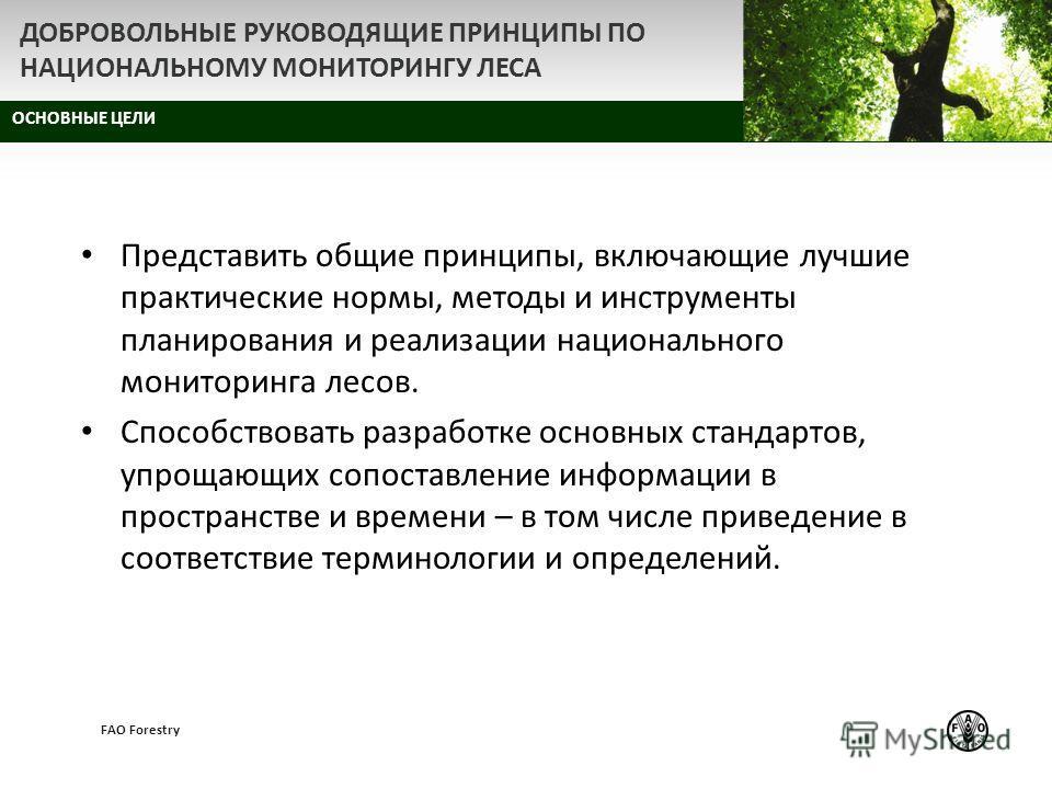 z FAO Forestry ОСНОВНЫЕ ЦЕЛИ Представить общие принципы, включающие лучшие практические нормы, методы и инструменты планирования и реализации национального мониторинга лесов. Способствовать разработке основных стандартов, упрощающих сопоставление инф