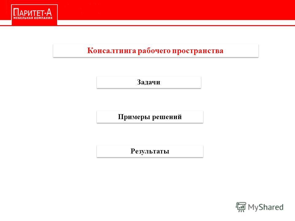 Консалтинга рабочего пространства Задачи Примеры решений Результаты