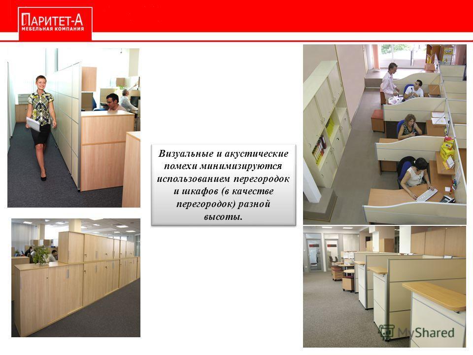 Визуальные и акустические помехи минимизируются использованием перегородок и шкафов (в качестве перегородок) разной высоты.