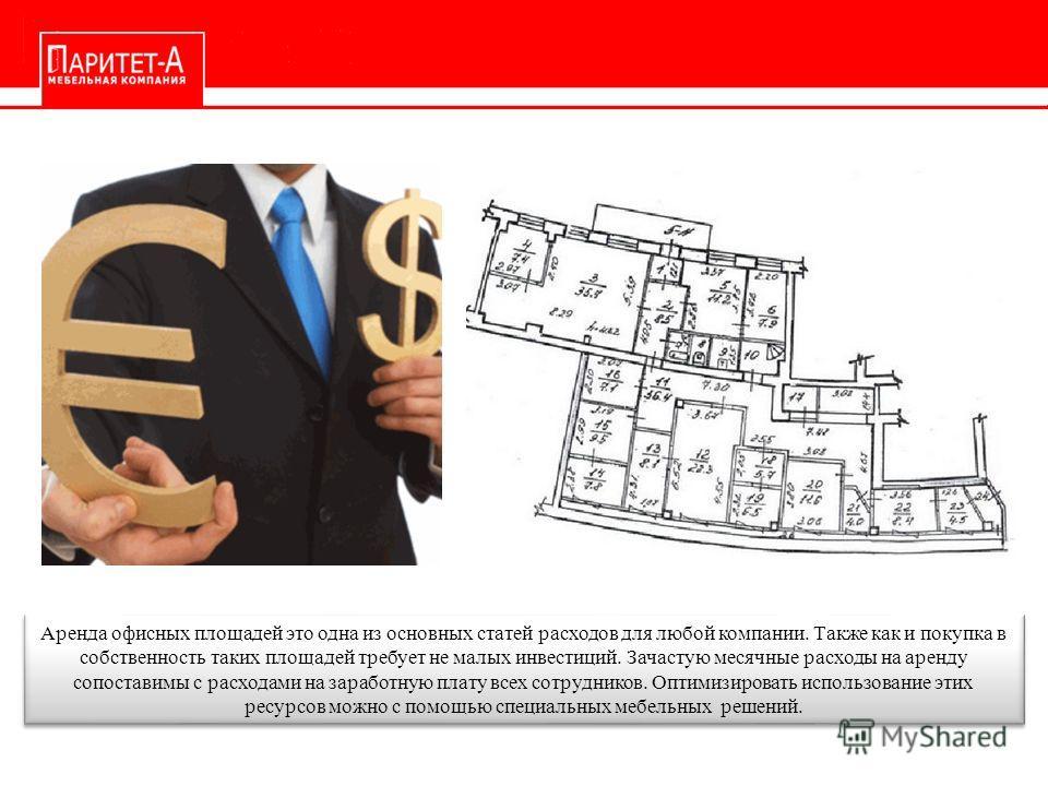 Аренда офисных площадей это одна из основных статей расходов для любой компании. Также как и покупка в собственность таких площадей требует не малых инвестиций. Зачастую месячные расходы на аренду сопоставимы с расходами на заработную плату всех сотр
