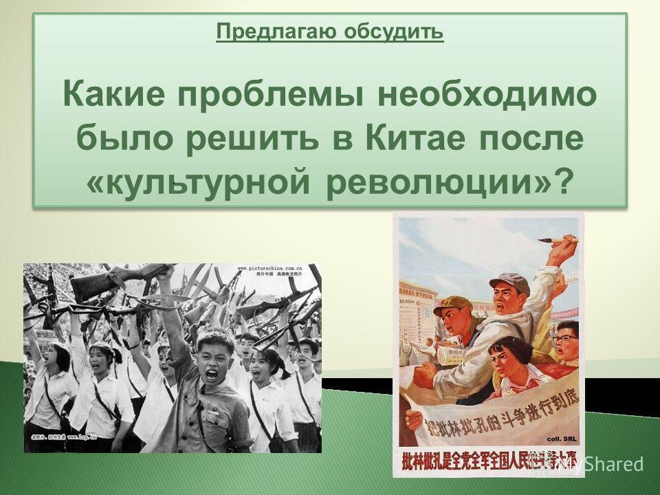 Предлагаю обсудить Какие проблемы необходимо было решить в Китае после «культурной революции»? Предлагаю обсудить Какие проблемы необходимо было решить в Китае после «культурной революции»?.