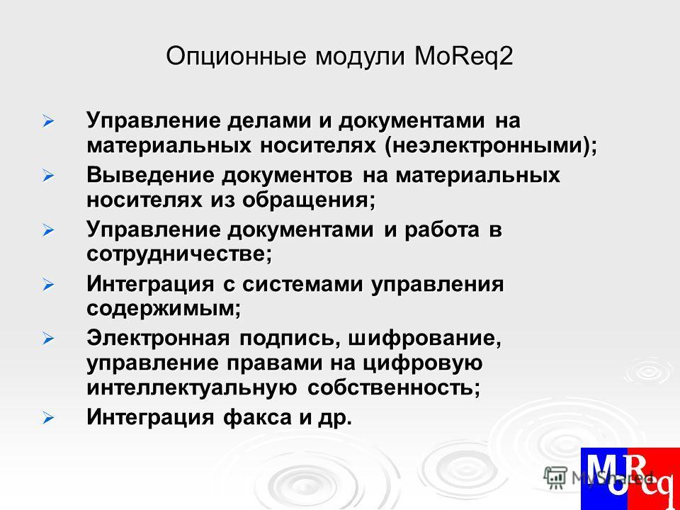 Опционные модули MoReq2 Управление делами и документами на материальных носителях (неэлектронными); Управление делами и документами на материальных носителях (неэлектронными); Выведение документов на материальных носителях из обращения; Выведение док