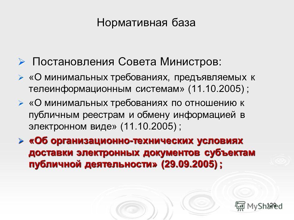 Нормативная база Постановления Совета Министров: Постановления Совета Министров: «О минимальных требованиях, предъявляемых к телеинформационным системам» (11.10.2005) ; «О минимальных требованиях, предъявляемых к телеинформационным системам» (11.10.2
