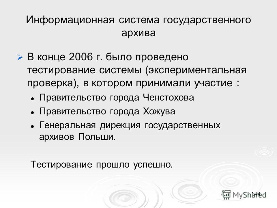 Информационная система государственного архива В конце 2006 г. было проведено тестирование системы (экспериментальная проверка), в котором принимали участие : В конце 2006 г. было проведено тестирование системы (экспериментальная проверка), в котором
