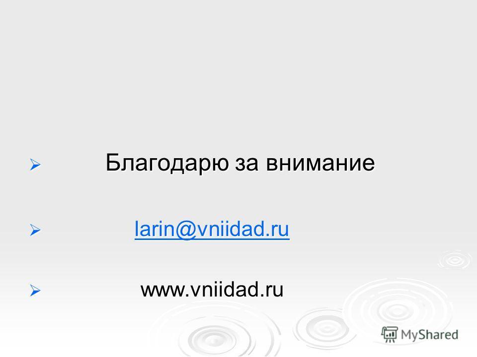 Благодарю за внимание Благодарю за внимание larin@vniidad.ru larin@vniidad.rularin@vniidad.ru www.vniidad.ru www.vniidad.ru