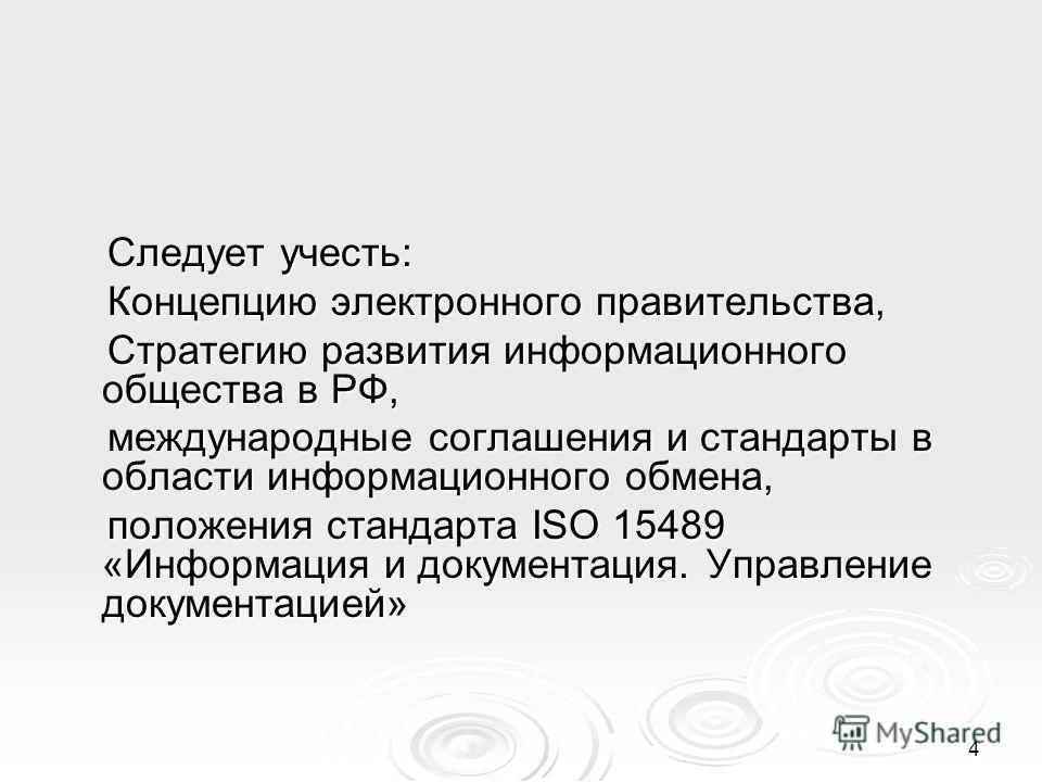 4 Следует учесть: Следует учесть: Концепцию электронного правительства, Концепцию электронного правительства, Стратегию развития информационного общества в РФ, Стратегию развития информационного общества в РФ, международные соглашения и стандарты в о