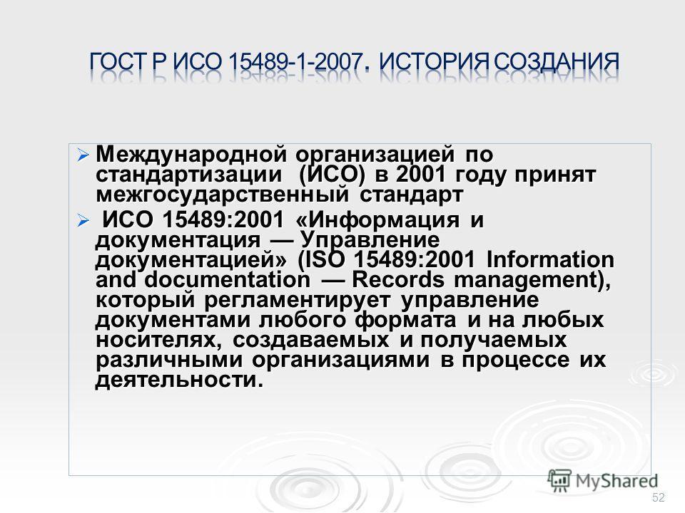 Международной организацией по стандартизации (ИСО) в 2001 году принят межгосударственный стандарт Международной организацией по стандартизации (ИСО) в 2001 году принят межгосударственный стандарт ИСО 15489:2001 «Информация и документация Управление д