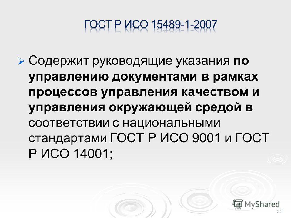 Содержит руководящие указания по управлению документами в рамках процессов управления качеством и управления окружающей средой в соответствии с национальными стандартами ГОСТ Р ИСО 9001 и ГОСТ Р ИСО 14001; Содержит руководящие указания по управлению
