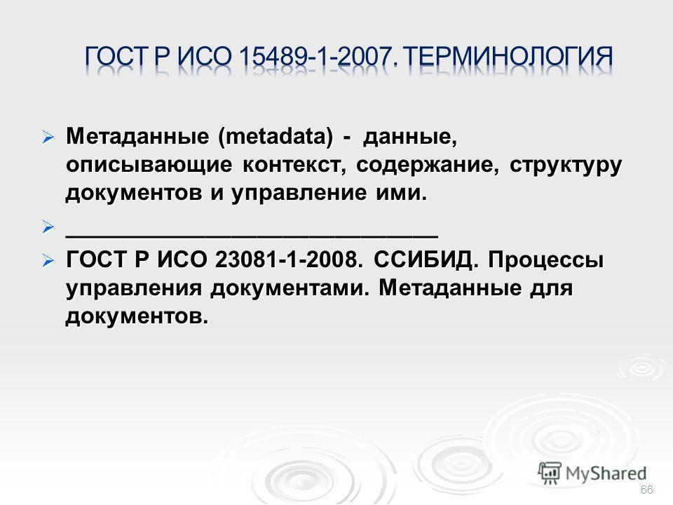 Метаданные (metadata) - данные, описывающие контекст, содержание, структуру документов и управление ими. Метаданные (metadata) - данные, описывающие контекст, содержание, структуру документов и управление ими. _____________________________ __________
